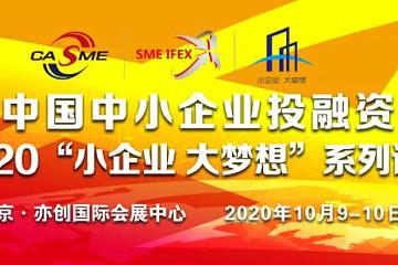 第八届中国中小企业投融会即将在京举行