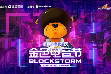金色电音节上海收官站10月23日千人派对 即将来袭