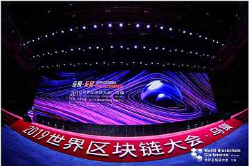 方舱之上,不止梦想!第三届世界区块链大会·武汉正式启动!
