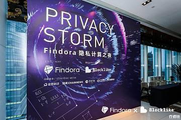 Findora上海区块链周「PRIVACY STORM · 隐私计算之夜」落幕