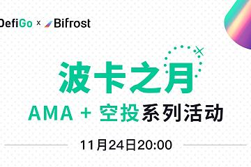 DeFiGo&Bifrost波卡之月AMA+空投系列活动