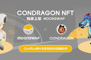 Conflux链上生态项目ConDragon 与 MoonSwap 达成战略合作
