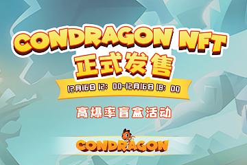 Conflux链上首款DeFi+NFT+RPG游戏 ConDragon首次预售开启