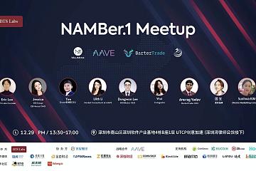 BTS Labs主办的NAMBer.1 Meetup于12月29日在深圳圆满举行