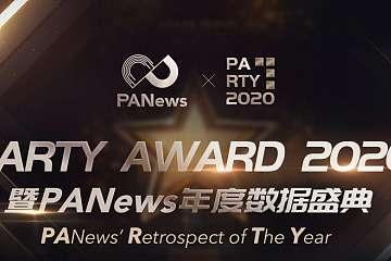 "回望2020光芒轨迹 ""PARTY AWARD 2020""年度榜单正式揭晓!"