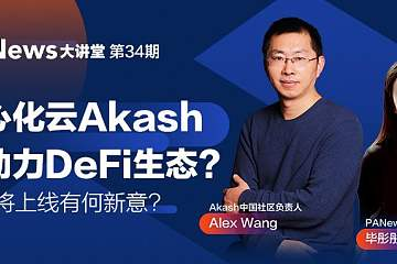 去中心化云Akash如何助力DeFi生态?