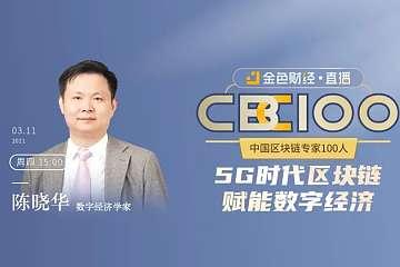 CBC100 | 陈晓华:5G时代区块链赋能数字经济
