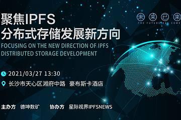 未来已来,聚焦IPFS分布式存储发展新方向