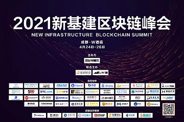 4月24日至25日召开,第二届《2021新基建区块链峰会》倒计时