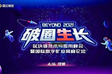 屹立时代风口,把握财富机遇——猎云财经BEYOND2021区块链技术与应用峰会即将开幕