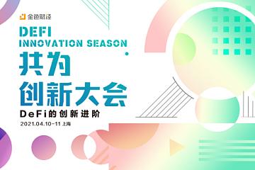 4月10-11日上海共为·创新大会抢先看