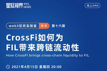 CrossFi如何为FIL带来跨链流动性