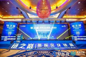 链之巅国际区块链周•深圳站——2021区块链产业生态应用峰会盛大举行