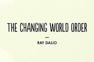 桥水资本创始人达利欧:悄悄变化的世界格局与宏观周期