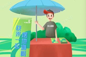 """欧科云链B-LABS携空间企业开启花式""""摆摊""""模式"""
