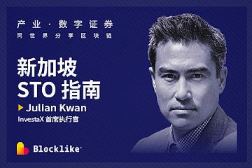 InvestaX 首席执行官 Julian Kwan:新加坡 STO 指南