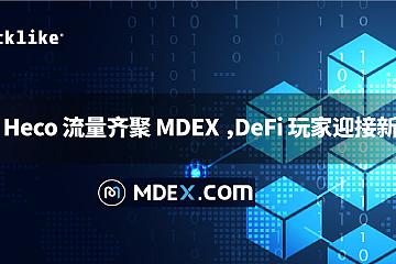 火币 Heco 流量齐聚 MDEX ,DeFi 玩家迎接新良田