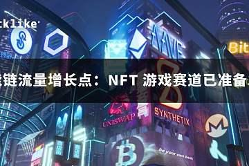 智能链流量增长点:NFT 游戏赛道已准备发车
