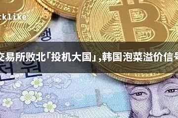 批量交易所败北「投机大国」,韩国泡菜溢价信号显现