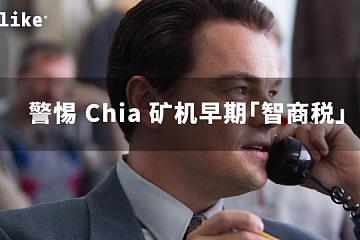 警惕 Chia 矿机早期「智商税」