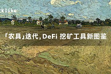 「农具」迭代,DeFi 挖矿工具新图鉴