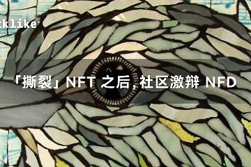 「撕裂」 NFT 之后,社区激辩 NFD