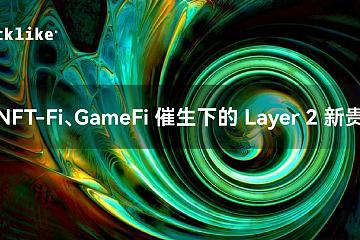 NFT-Fi、GameFi 催生下的 Layer2 新贵