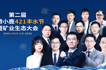 「第二届比特小鹿421丰水节暨矿业生态大会」将于4月21日正式举办