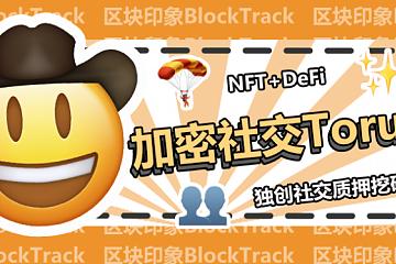 加密社交平台Torum如何结合NFT+DeFi,构建完善加密生态?