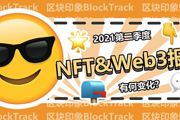 NFT和Web3报告:版图持续扩张,下半年值得期待
