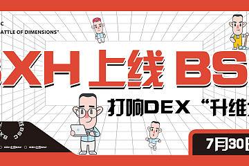 """BXH上线BSC,打响DEX""""升维之战"""""""