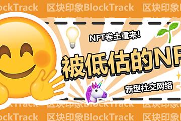 换个角度看NFT:一种新型的社交网络