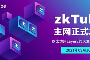 以太坊Layer2生态的互通桥梁:zkTube正式发布主网络