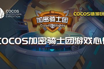 COCOS链游玩家:COCOS加密骑士团游戏心得
