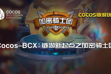 【COCOS链游玩家】Cocos–BCX:链游新起点之加密骑士团