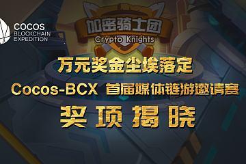 万元奖金尘埃落定!Cocos-BCX 首届媒体链游邀请赛奖项揭晓