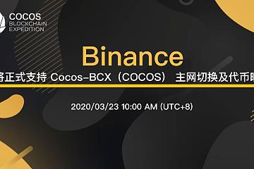 COCOS将于3月23日在币安进行主网切换