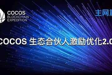 【主网篇】COCOS 生态合伙人激励优化2.0