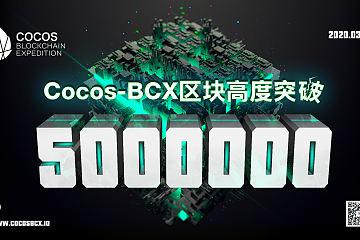 历时3个月 Cocos-BCX区块高度突破500万