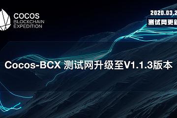 【公告】Cocos-BCX测试网升级至V1.1.3版本