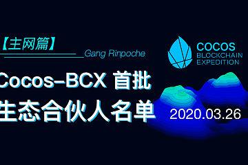 【主网篇】Cocos-BCX公布首批38家生态合伙人名单