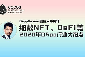 DappReview创始人牛凤轩:细数NFT、DeFi等2020年DApp行业大热点
