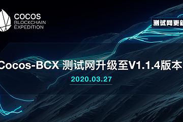 【公告】Cocos-BCX测试网升级至V1.1.4版本