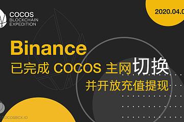 Binance已完成COCOS主网切换,并开放充值提现