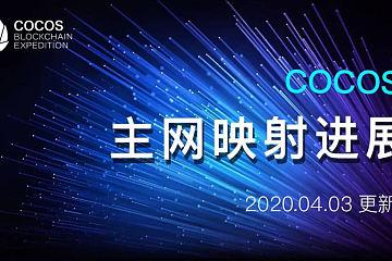 COCOS主网映射进展 (2020.04.03更新)