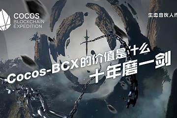十年磨一剑!Cocos-BCX 的价值是什么?