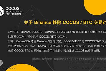 关于 Binance 移除 COCOS / BTC 交易对