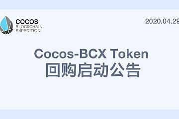 Cocos-BCX 代币回购启动公告