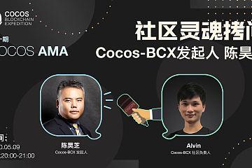 【提问有奖】社区灵魂拷问 Cocos-BCX 发起人陈昊芝