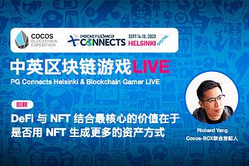 Richard:DeFi 与 NFT 结合最核心的价值在于是否用 NFT 生成更多的资产方式